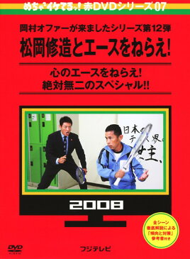 【中古】7.めちゃイケ 赤DVD 岡村オファーが来ました… 【DVD】/岡村隆史DVD/邦画バラエティ