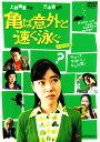 【中古】亀は意外と速く泳ぐ デラックス版 【DVD】/上野樹里DVD/邦画コメディ