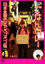 【中古】ノブナガ ごはんリレー 日本全国お腹ペコペ…2nd 【DVD】/小泉エリ