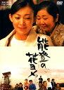 【中古】能登の花ヨメ 【DVD】/田中美里DVD/邦画ドラマ
