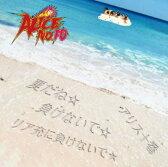 【中古】夏だね☆(初回限定盤)(DVD付)/アリス十番CDシングル/邦楽