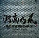 【中古】湘南乃風〜湘南爆音BREAKS!〜mixed by The BK Sound/湘南乃風CDアルバム/邦楽レゲエ