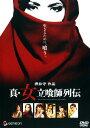 【中古】真・女立喰師列伝 【DVD】/ひし美ゆり子DVD/邦画ドラマ