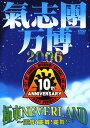【中古】氣志團万博2006 極東NEVER LAND 【DVD】/氣志團DVD/映像その他音楽