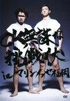 【中古】C&K/CK 無謀な挑戦状 in マリンメッセ福岡 【DVD】/C&K