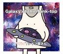 【中古】Galaxy of the Tank−top(初回限定盤)(DVD付)/ヤバイTシャツ屋さんCDアルバム/邦楽