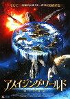 【中古】アメイジング・ワールド 勇士の帰還 【DVD】/ショーン・アスティンDVD/洋画アクション