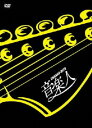 【中古】音楽人 特別版 【DVD】/佐野和真DVD/邦画青春