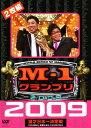 【中古】M-1グランプリ2009 完全版 100点満点と連覇… 【DVD】/東京ダイナマイトDVD/邦画バラエティ