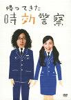 【中古】帰ってきた時効警察 BOX 【DVD】/オダギリジョーDVD/邦画TV