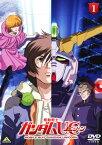 【中古】1.機動戦士ガンダムUC 【DVD】/内山昂輝DVD/SF