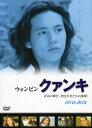 【SS中P5倍】【中古】クァンキ BOX 【DVD】/ウォンビンDVD/韓流・華流