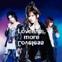 【中古】Loveless, more Loveless(DVD付)/メガマソCDアルバム/邦楽