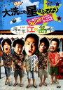 【中古】大洗にも星はふるなり これって…スピンオフ SP 【DVD】/山田孝之DVD/邦画バラエティ