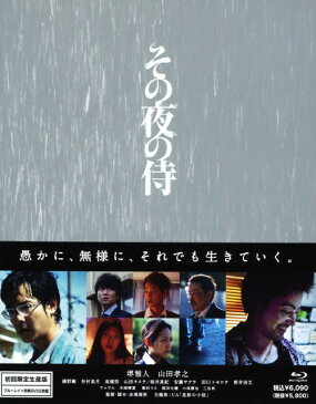 【中古】初限)その夜の侍 【ブルーレイ】/堺雅人