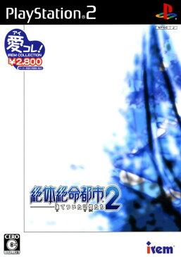 【中古】絶体絶命都市2 −凍てついた記憶たち− アイレムコレクション