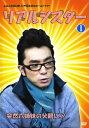 【中古】1.リアルシスター 【DVD】/濱口優(よゐこ)