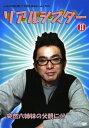 【中古】2.リアルシスター 【DVD】/濱口優(よゐこ)