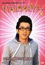 【SS中P5倍】【中古】3.リアルシスター (完) 【DVD】/濱口優(よゐこ)DVD/邦画TV