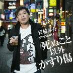 【中古】箕輪厚介 presents「死ぬこと以外かすり傷」/オムニバスCDアルバム/邦楽