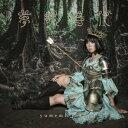 【中古】夢眠時代(初回限定盤)(DVD付)/夢眠ねむCDアルバム/邦楽