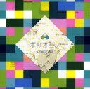 【中古】ポリオミノ(初回限定盤)(2CD+ブルーレイ)/やなぎなぎCDアルバム/アニメ