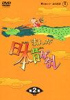 【中古】2.まんが日本昔ばなし BOX 【DVD】/市原悦子DVD/キッズ