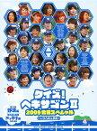 【中古】クイズ!ヘキサゴン2 2009合宿SP 【DVD】/島田紳助