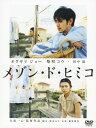 【中古】初限)メゾン・ド・ヒミコ 特別版 【DVD】/オダギリジョーDVD/邦画ドラマ