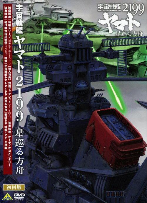 アニメ, その他 2199 DVDDVD