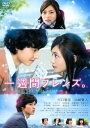 【中古】一週間フレンズ。(実写版) 【DVD】/川口春奈DVD/邦画青春