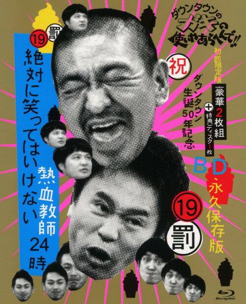 お笑い・バラエティー, TV番組 )19BOX