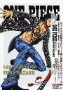 【中古】ONE PIECE Log Collection 「PUNK HAZARD」 【DVD】/田中真弓DVD/コミック