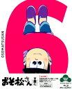 【中古】初限)6.おそ松さん 【ブルーレイ】/櫻井孝宏ブルーレイ/OVA