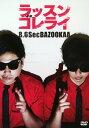 【中古】8.6秒バズーカー/ラッスンゴレライ 【DVD】/8.6秒バズーカーDVD/邦画バラエティ