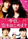 【中古】今日、恋をはじめます (実写版) 【DVD】/松坂桃李DVD/邦画ラブロマンス