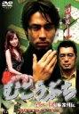 【中古】むこうぶち 高レート裏麻雀列伝 【DVD】/袴田吉彦