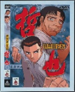 【中古】1.勝負師伝説 哲也 【DVD】/置鮎龍太郎DVD/コミック