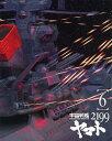 【中古】6.宇宙戦艦ヤマト2199 【ブルーレイ】/小野大輔ブルーレイ/大人向け