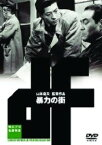 【中古】暴力の街/岸旗江DVD/邦画ドラマ