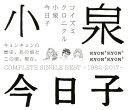 【中古】コイズミクロニクル〜コンプリートシングルベスト1982−2017〜/小泉