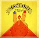 【中古】PEACE OUT(初回限定盤)(DVD付)/竹原ピストルCDアルバム/邦楽