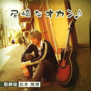 【中古】尼崎なオカン♪/取締役 松本隆博CDシングル/邦楽