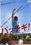 【中古】パッチギ! スタンダード・ED 【DVD】/塩谷瞬DVD/邦画青春