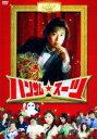 【中古】ハンサム・スーツ SP・ED 【DVD】/谷原章介DVD/邦画コメディ