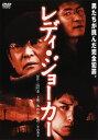 【中古】レディ・ジョーカー 【DVD】/渡哲也DVD/邦画サスペンス