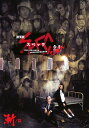 【中古】SPEC 結 漸ノ篇 スタンダード・ED (劇) 【DVD】/戸田恵梨香DVD/邦画アクション