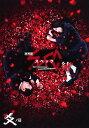 【中古】SPEC 結 爻ノ篇 スタンダード・ED (劇) (完) 【DVD】/戸田恵梨香DVD/邦画アクション