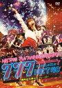 【中古】HKT48 7th ANNIVERSARY 777んてったってH… 【DVD】/HKT48DVD/映像その他音楽