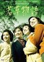 【中古】若草物語 (1964) 【DVD】/吉永小百合DVD/邦画なつかしの映画